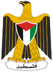 110px-Coat_of_arms_of_Palestine